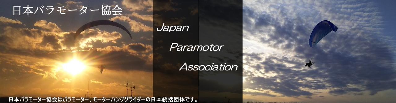 日本パラモーター協会